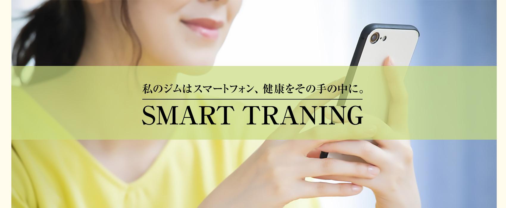 スマートトレーニング